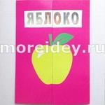 Тематическая папка (лэпбук) на тему яблоко