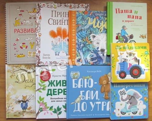 Книги для малышей от 2 лет
