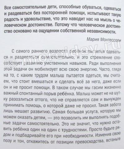 Советы методики Марии Монтессори