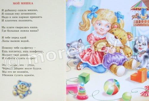 """Книга """"Мой мишка"""""""