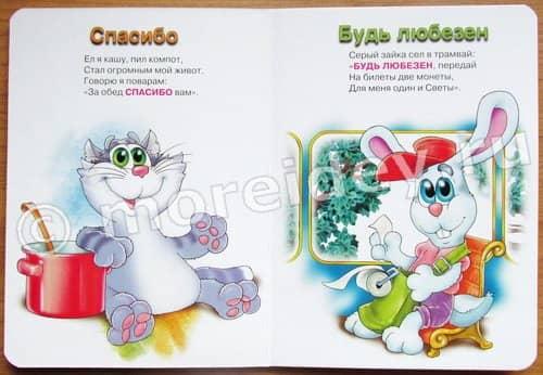 """Книга """"Вежливые слова"""" отзыв"""
