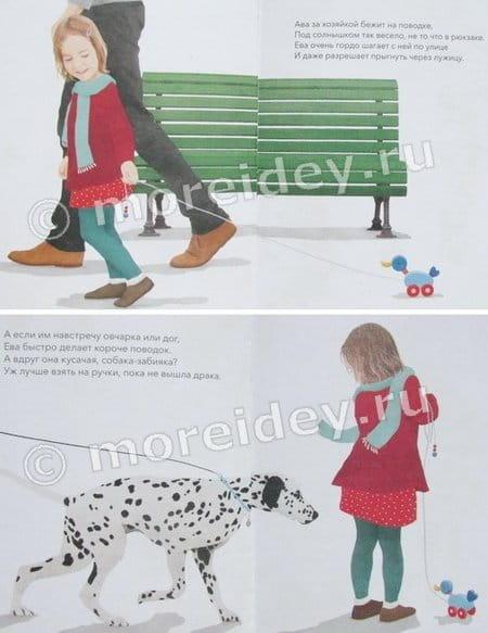 """Книга """"Это же собака!"""" отзыв"""