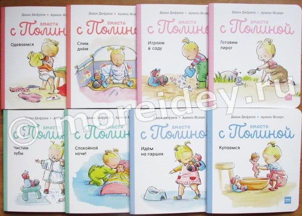"""Книги """"Вместе с Полиной"""" отзыв"""