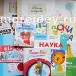 Книги для дошкольников и младших школьников, обзор