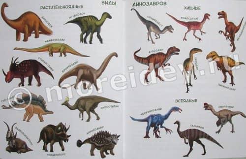 """Книга """"Динозавры и другие пресмыкающиеся. Детские энциклопедии с Чевостиком"""""""