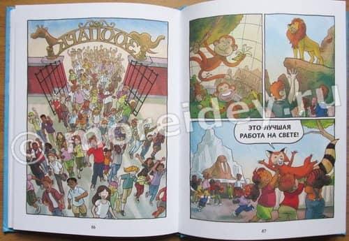 "Книга ""Гиппопотамистер"""