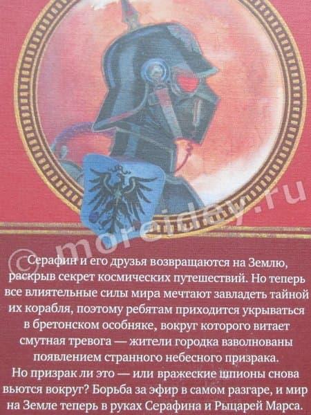 """Книга """"Звездный замок"""", том 3"""