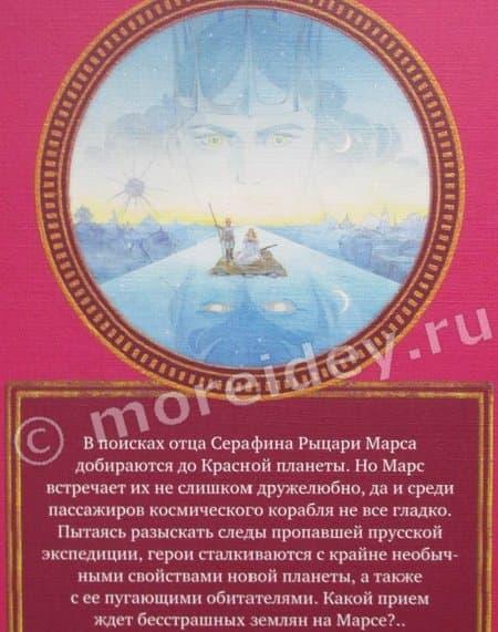 """Книга """"Звездный замок"""", том 4"""