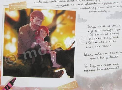 """Книга """"Дневники Вишенки"""" том 5"""