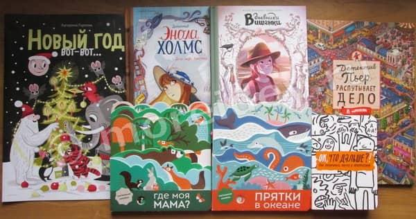 Книги для дошкольников и младших школьников