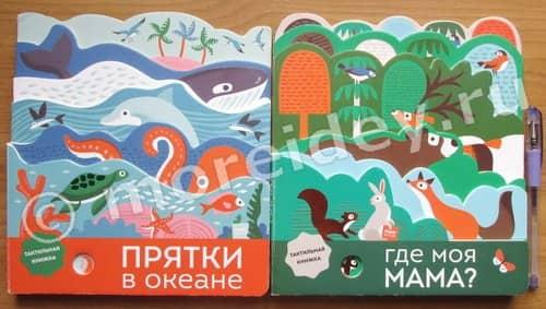 """Тактильные книги для малышей """"Прятки в океане"""" и """"Где моя мама?"""""""
