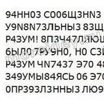 Непонятные тексты с буквами и цифрами