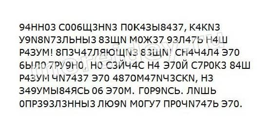 текст с цифрами и буквами, текст с измененными буквами